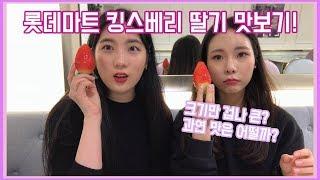 롯데마트 킹스베리 딸기 먹방 리뷰 !!