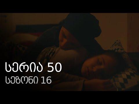 ჩემი ცოლის დაქალები - სერია 50 (სეზონი 16)