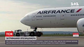 Новини світу: ЄС блокує свій повітряний простір для білоруських літаків