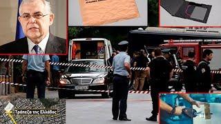 Греческие СМИ: Пакет с бомбой который взорвался в руках у Пападимоса проверили 3 раза