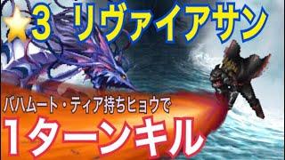 【FFBE】星3リヴァイアサン 1ターンキル バハムート・ティア持ちヒョウLBチェイン *3 Leviathan 1 turn kill