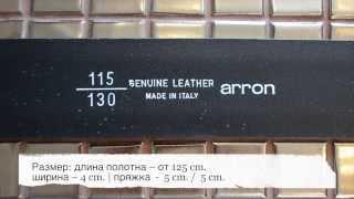 Итальянский мужской ремень Arron.(, 2014-01-24T11:22:32.000Z)