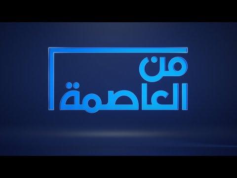 من العاصمة: منظومة صواريخ أميركية للرياض وأبوظبي.. وتويتر يغلق آلاف الحسابات السعودية  - 05:53-2019 / 9 / 21