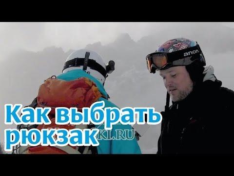 Как выбрать рюкзак для катания на горных лыжах