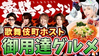 【歌舞伎町】ホストおすすめスポット!薬膳マーラータン食べればあなたも痩せれます!!【激辛】【ダイエット飯】