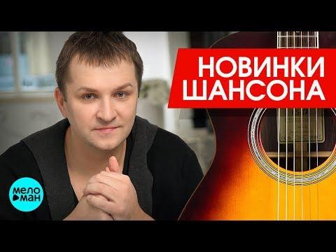 Новинки Шансона - Дмитрий Прянов