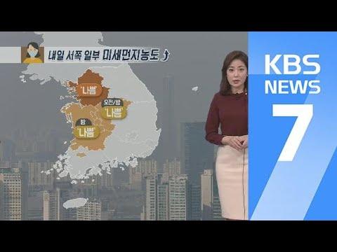 [날씨] 내일 서쪽 미세먼지 '나쁨'…큰 추위 없어 / KBS뉴스(News)