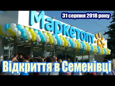 Магазин 'МаркетОПТ' відкрився
