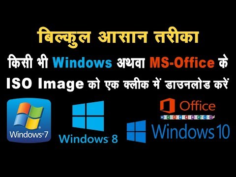 Download All Windows 7 8 10 ISO & MS Office 2010 2013 2016 2019 In Just One Click | Windows ISO...
