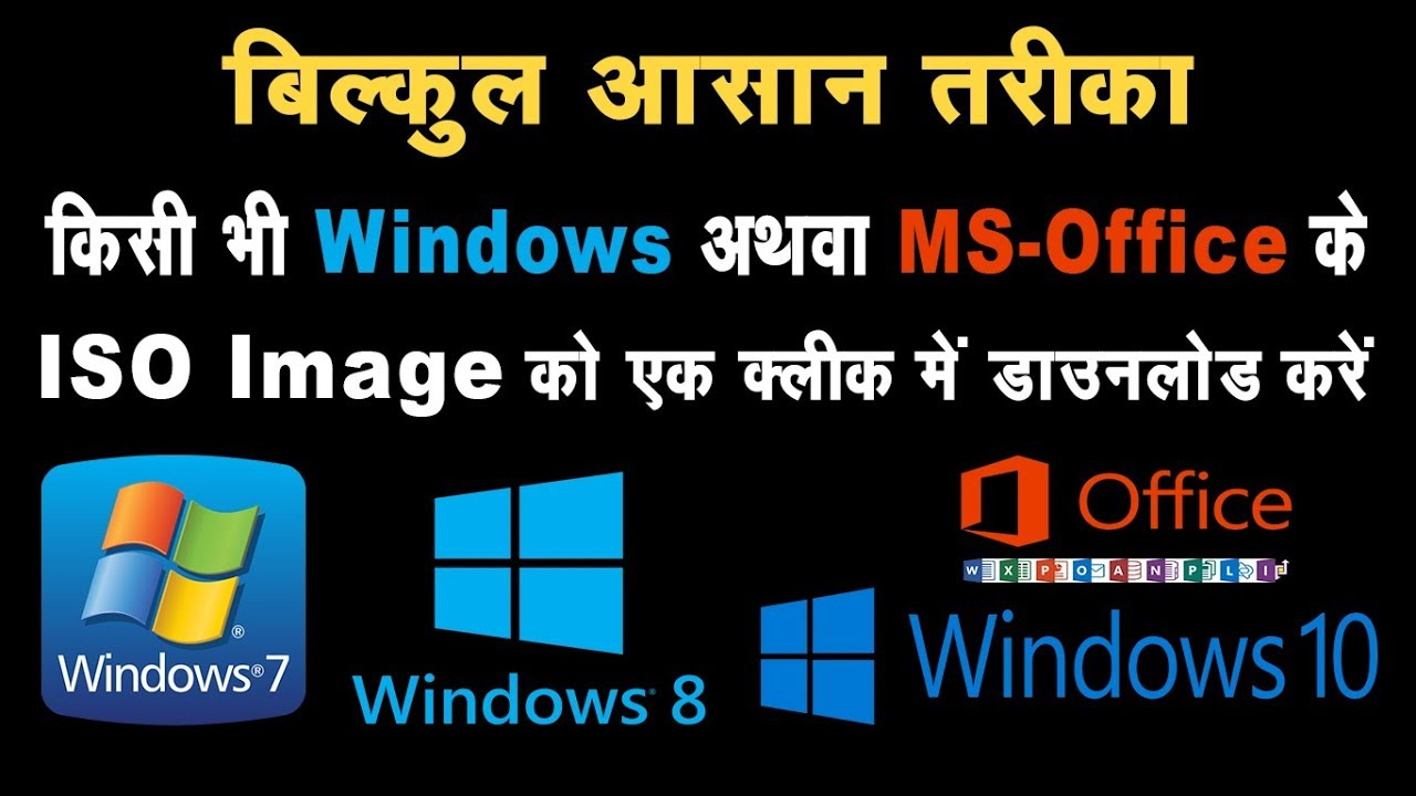 Download All Windows 7 8 10 ISO & MS Office 2010 2013 2016 2019 in just one click | Windows ISO…