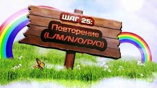 Шаг 25. Повторение «L-Q» (курс «Ускоренное обучение чтению: АВС») (Ярослав Дмитриев)