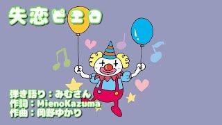 「失恋ピエロ」 歌:みむさん 作詞:Mieno Kazuma 作曲:岡野ゆかり