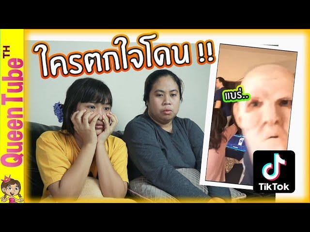 ใครตกใจ โดน!!! น้องควีน ดูคลิปสุดหลอน จาก TikTok | QueenTubeTH