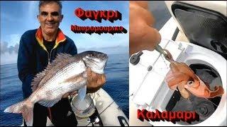 Βορειες  Σποραδες το ψαρεμα μας