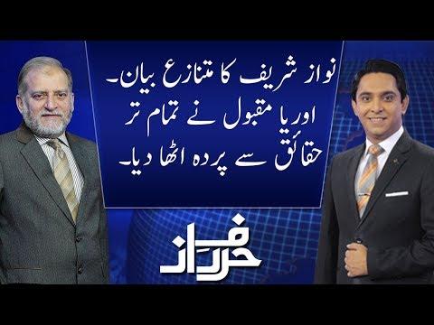 Harf-E-Raaz | 14 May 2018 | Neo News HD