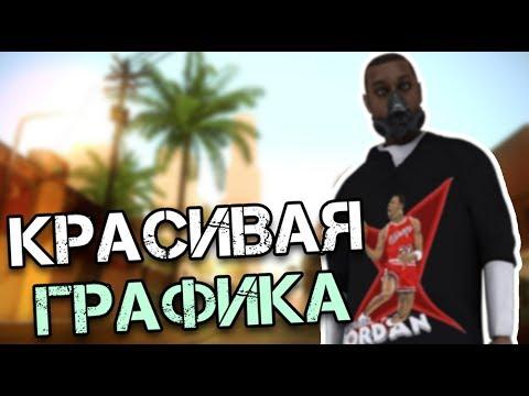 ТАЙМЦИКЛ ДЛЯ SAMP (video Baga Tv)