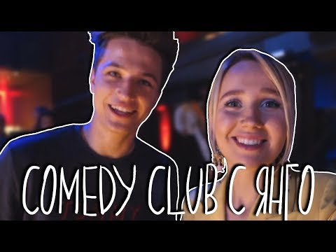 Comedy Club с ЯнГо  Чулочки Кристины Си  Мужики на концерте в Питере
