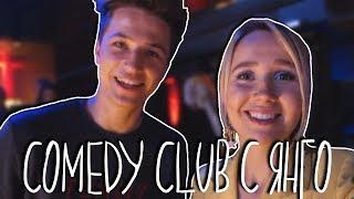 Comedy Club с ЯнГо / Чулочки Кристины Си / Мужики на концерте в Питере