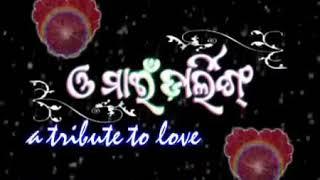 Bidaya Dia Ebe Sajani | O My Darling | Mohammad Aziz |