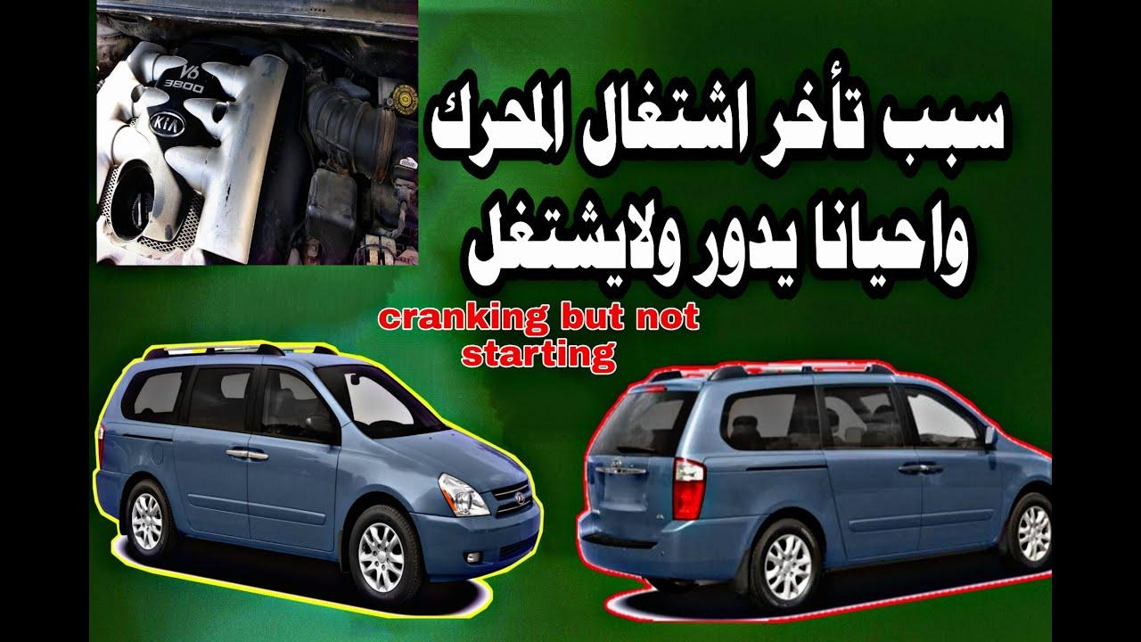 محرك السيارة يدور ولا يشتغل أو يتأخر وهو ساخن  car engine cranking but not start
