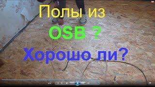 видео Устройство пола по бетонной плите, укладка ОСБ и наливной пол