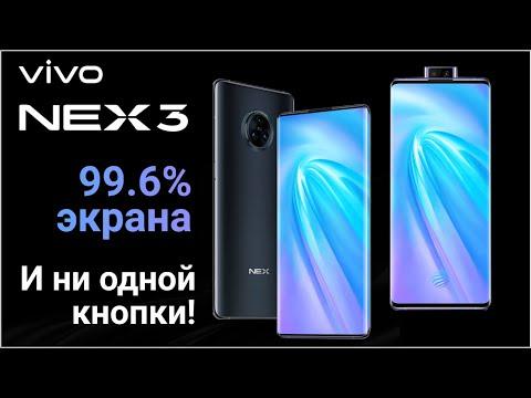 Смартфон Vivo NEX3,128 GB, Glowing Night фото № 6