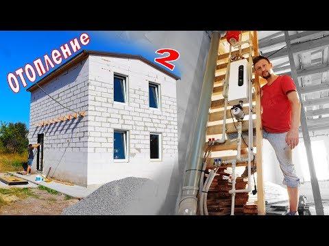 ⚫КАК построить ДЕШЕВЫЙ Дом? СКОЛЬКО Стоит ОТОПЛЕНИЕ? Для Частного Дома СВОИМИ РУКАМИ #13