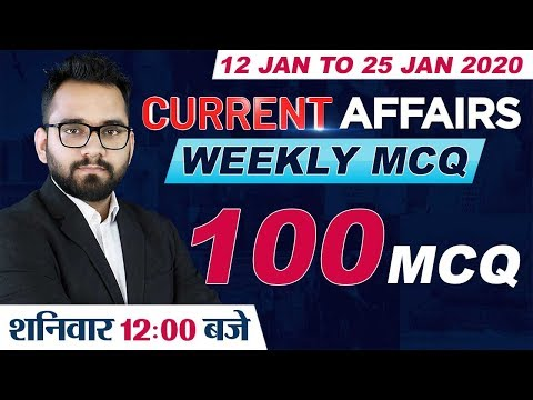 Weekly Current Affairs January 2020   100 Important Current Affairs Questions (12-25 January 2020)