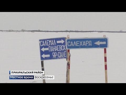 Зимники Ямала: сколько ещё непогода будет мешать стабильной навигации?