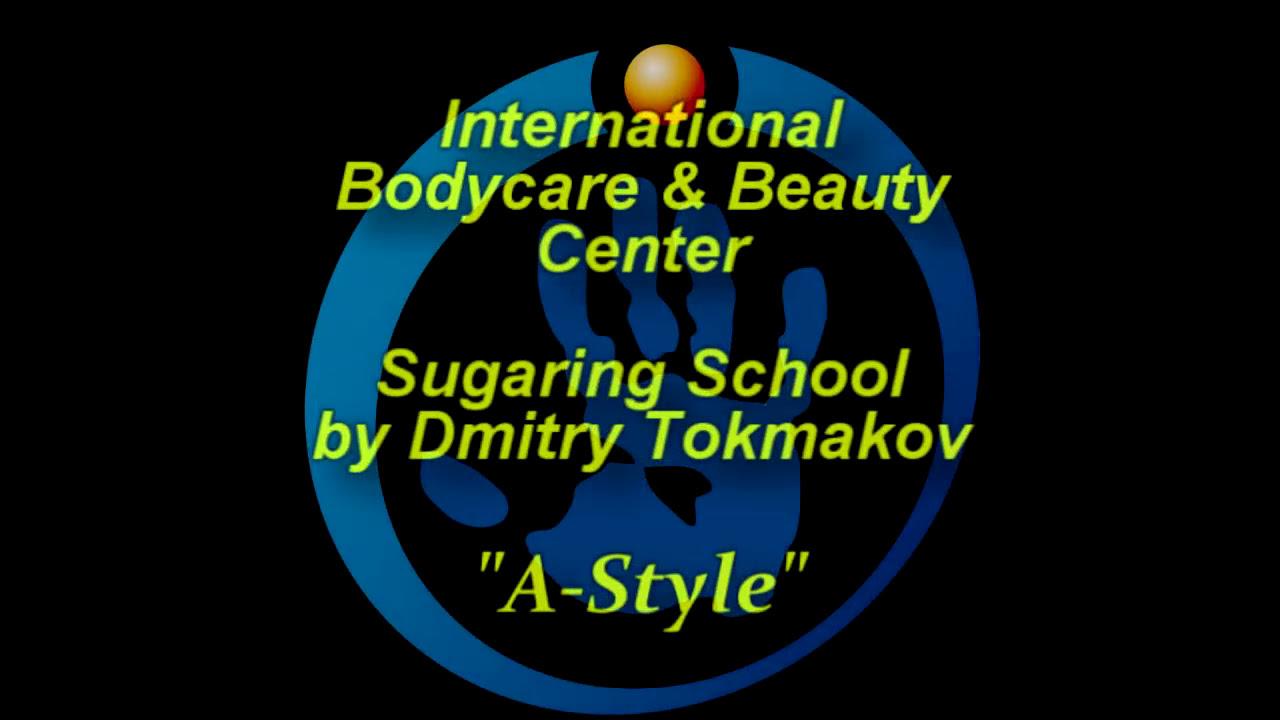 AMAZING Bikini brazilian waxing education Шугаринг обучение глубокое бикини Мануальная техника