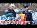 素人キャンプ!冬キャンプの防寒対策・改! の動画、YouTube動画。