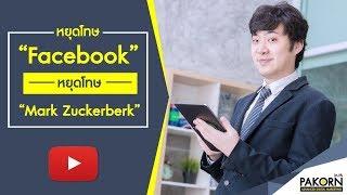 """หยุดโทษ """"Facebook"""" หยุดโทษ """"Mark Zuckerberk"""""""