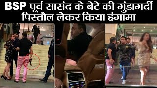 Delhi News II BSP MP Rakesh Pandey son brandishes gun in 5 star hyatt identified as Ashish Pandey