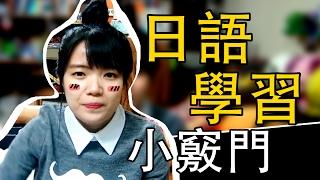 【日語入門技巧】Japanese Language Learning Tips 日語技巧 竅門 方法 學日語 | TAMA CHANN