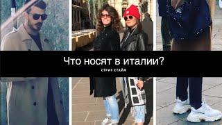 Как одеваются в Италии , когда холодно ? Стрит стайл и витрины с улиц Падуи!