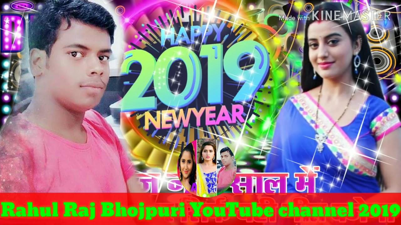 Naya Saal 1st January 2019 Bhojpuri gana full HD DJ remix