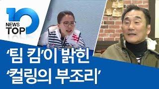 '팀 킴'이 밝힌 '컬링의 부조리'