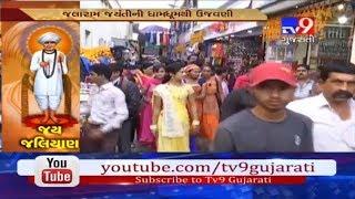 Gujarat: Devotees throng temple on 219th Jalaram Jayanti Tv9
