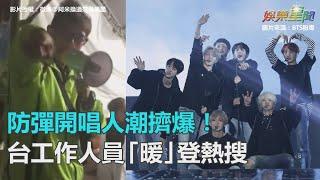 防彈BTS來台開唱人潮擠爆!台工作人員「暖」到意外登熱搜|三立新聞網SETN.com