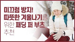 따뜻한 겨울나기를 위한 패딩 퍼 부츠 추천_미끄럼 방지