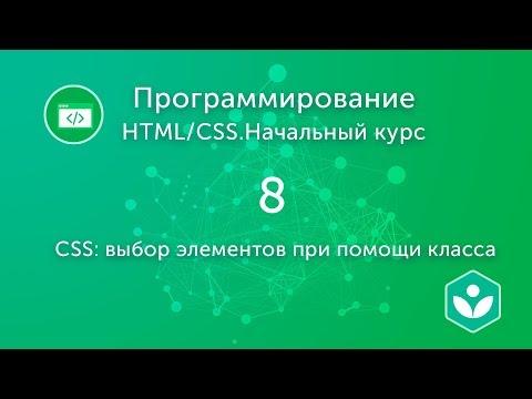 CSS: выбор элементов при помощи класса (видео 8)| HTML/CSS.Начальный курс | Программирование