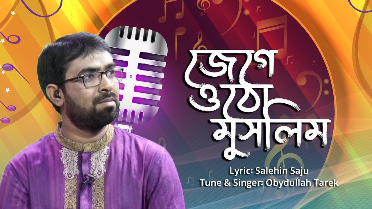 জেগে ওঠো মুসলিম | Jege Otho Muslim | Bangla Islamic Song | Obydullah Tarek
