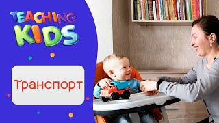 ТРАНСПОРТ НА АНГЛИЙСКОМ. УЧИМ слова на тему ТРАНСПОРТ с РЕБЕНКОМ I Teaching Kids I Выпуск #12