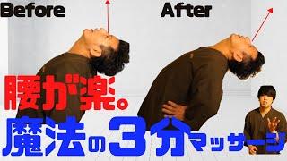 【腰痛改善】背骨の動きを解放する「魔法の3分、多裂筋リリース」【大分市 腰痛治療家 GENRYU ( 安部元隆 )】