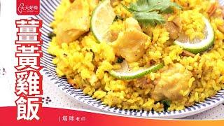 薑黃雞飯 加椰漿香茅的做法 早午餐南洋料理食譜