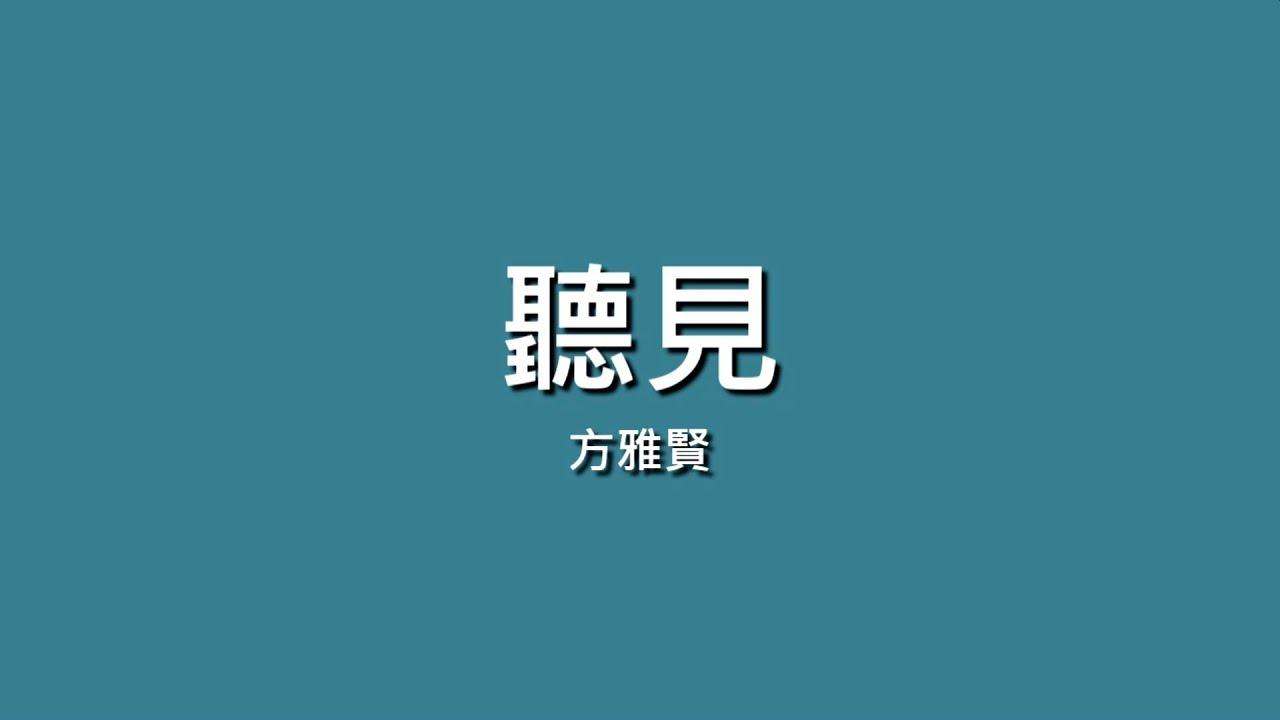 方雅賢 / 聽見【歌詞】