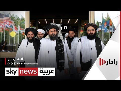 وفد أميركي يلتقي ممثلين عن حركة طالبان بشكل مباشر   #رادار