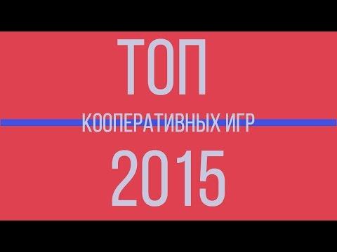 ТОП кооперативных игр 2015 года