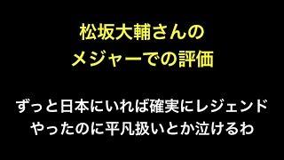 松坂大輔さんのメジャーでの評価 通算war r9.5f8.1(8年) 通算ERA+ 99(最...