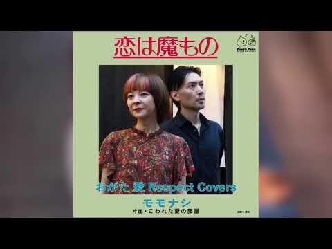 03. 恋は魔もの (おがた 愛 トリビュート) / モモナシ